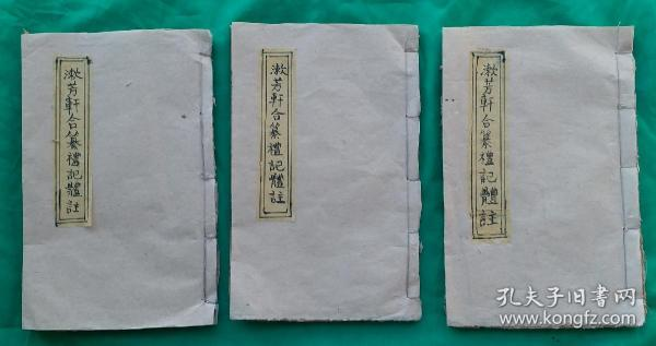 """Qing Dynasty Shu Fang Xuan woodcut large print plate line """"Shu Fang Xuan's Compilation Rites Notes"""" Volume 2, Volume 3, Volume 4. The book is a complete set of four volumes, one missing. """"Book of Rites"""" Dai Sheng (year of birth and death is unknown), the word Jijun, ancestral home Liangxian County (now Shangqiu Minquan County, Henan Province), was born in Liangyang Puyang, Pioneer. Qing Dynasty woodcut white cotton paper large print """"Li Ji"""" masterpiece, rare books of ancient books."""