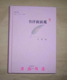 書評面面觀 / 副刊文叢(作者李輝簽名鈐印)