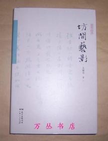 坊間藝影(精裝毛邊未裁本)作者王稼句簽名鈐印