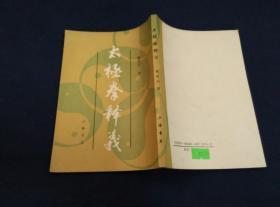 八十年代上海書店影印《太極拳釋義》《太極正宗》 兩冊合售 太極正宗一版一印  太極拳釋義一版四印