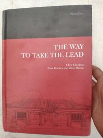 the way to take the lead 看图