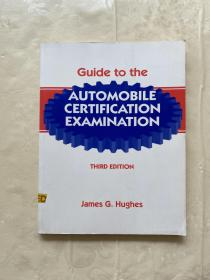 Guide to the AUTOMOBILE CERTIFICATION EXAMINATION 汽车认证检查指南 第三版