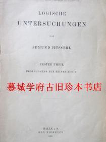 【1900年第一版】【德文原版】【現代哲學經典】胡塞爾《邏輯研究》上冊 Edmund Husserl: Logische Untersuchungen. Erster Theil:  Prolegemena zur reinen Logik