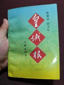【著名作家、作協副主席陳建功及著名京味作家趙大年 簽名鈐印本】《皇城根》作家出版社1992年版
