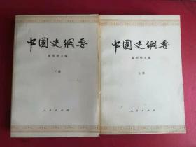【中國史綱要【全2冊, 品佳