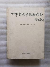 中華實用中風病大全【精裝】有紅筆點點 字跡.詳情看圖片