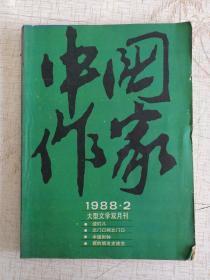 中国作家 文学双月刊1988-2