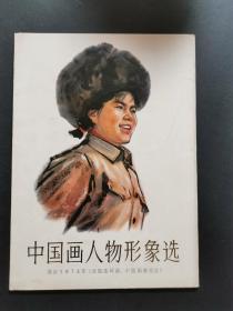 中國畫人物形象選(私藏品好一版一印,活頁,16張全)