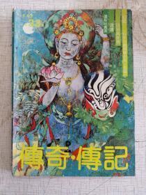 传奇·传记1992-1