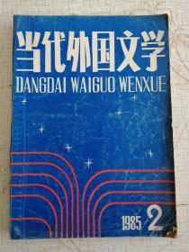 当代外国文学1985-2