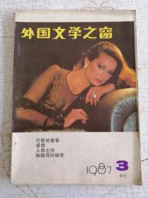外国文学之窗1987-3