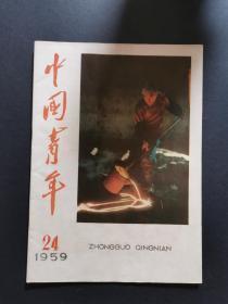 中國青年1959(22期、23期、24期,三冊合售,私藏自然舊見圖)