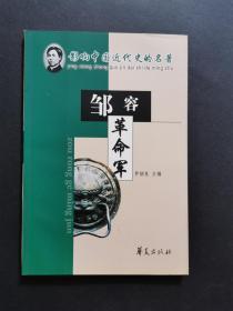 革命軍(私藏品好).