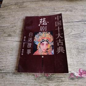 中国十大古典悲剧白话故事