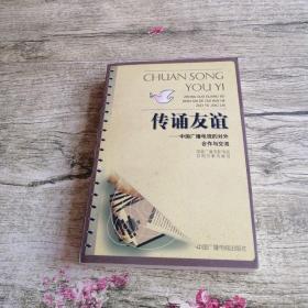传诵友谊:中国广播电视的对外合作与交流