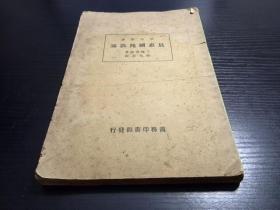【孔網在售孤本】政法叢書:《最惠國條款論》(民國二十五年(1936年)商務印書館初版)