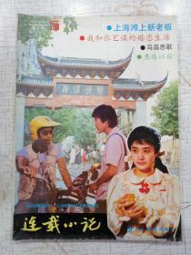 连载小说1990-5