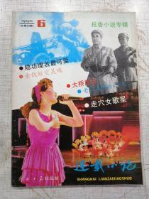 连载小说1990-6