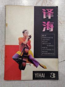 译海1986-3