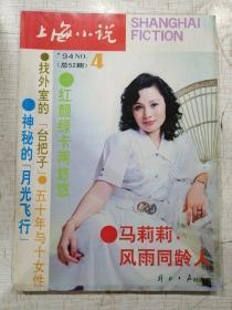 上海小说1994第四期