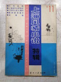 连载小说(1987年3期)上海风情小说特辑 总11