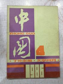 中国1986-4