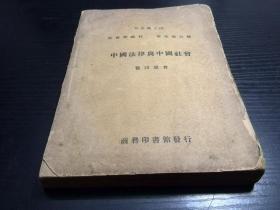 【稀缺本】《中國法律與中國社會》(民國三十六年(1947年)商務印書館初版)著名歷史學家瞿同祖代表著作!當時成為學術界的開新之作!