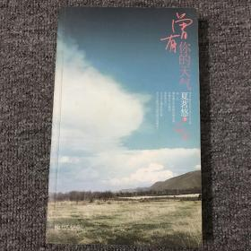 曾有你的天气:The Weather with You