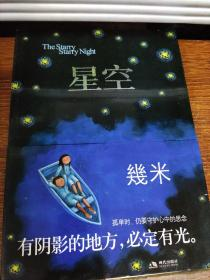 星空:The Starry Starry Night