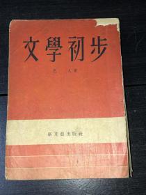 《文學初步》(52年印 古典文學版)