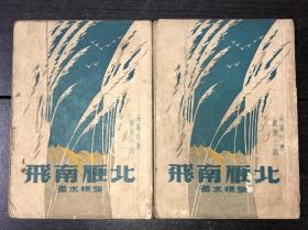 《北雁南飛》(上下)(民國35年初版)