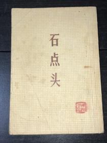 《石點頭》(57年1版1印 古典文學版)