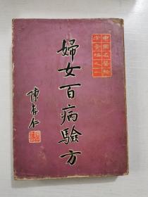 中國名醫驗方匯編《婦女百病驗方》 上下冊合集