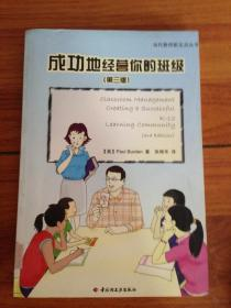 成功地经营你的班级.creating a successful K-12 learning community---[ID:40434][%#113B6%#]