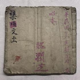 民国28年,魏润芝手写唱本