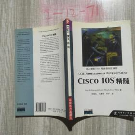 CISCO IOS 精髓