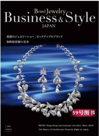 日本原版钻石珠宝首饰 BRAND JEWELRY BUSINESS STYLE 2019 March