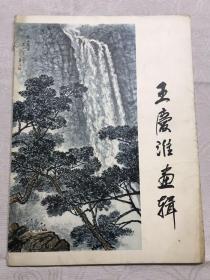 王慶淮畫輯,81年1印,12張畫冊全,八開
