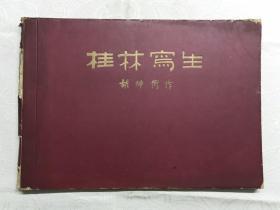 桂林寫生,57年1印,八開