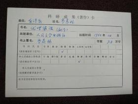 【國學大師季羨林舊藏:季羨林親筆填寫科研成果(著作)卡一張】《優哩婆濕(劇本)》 附贈空白卡片一張