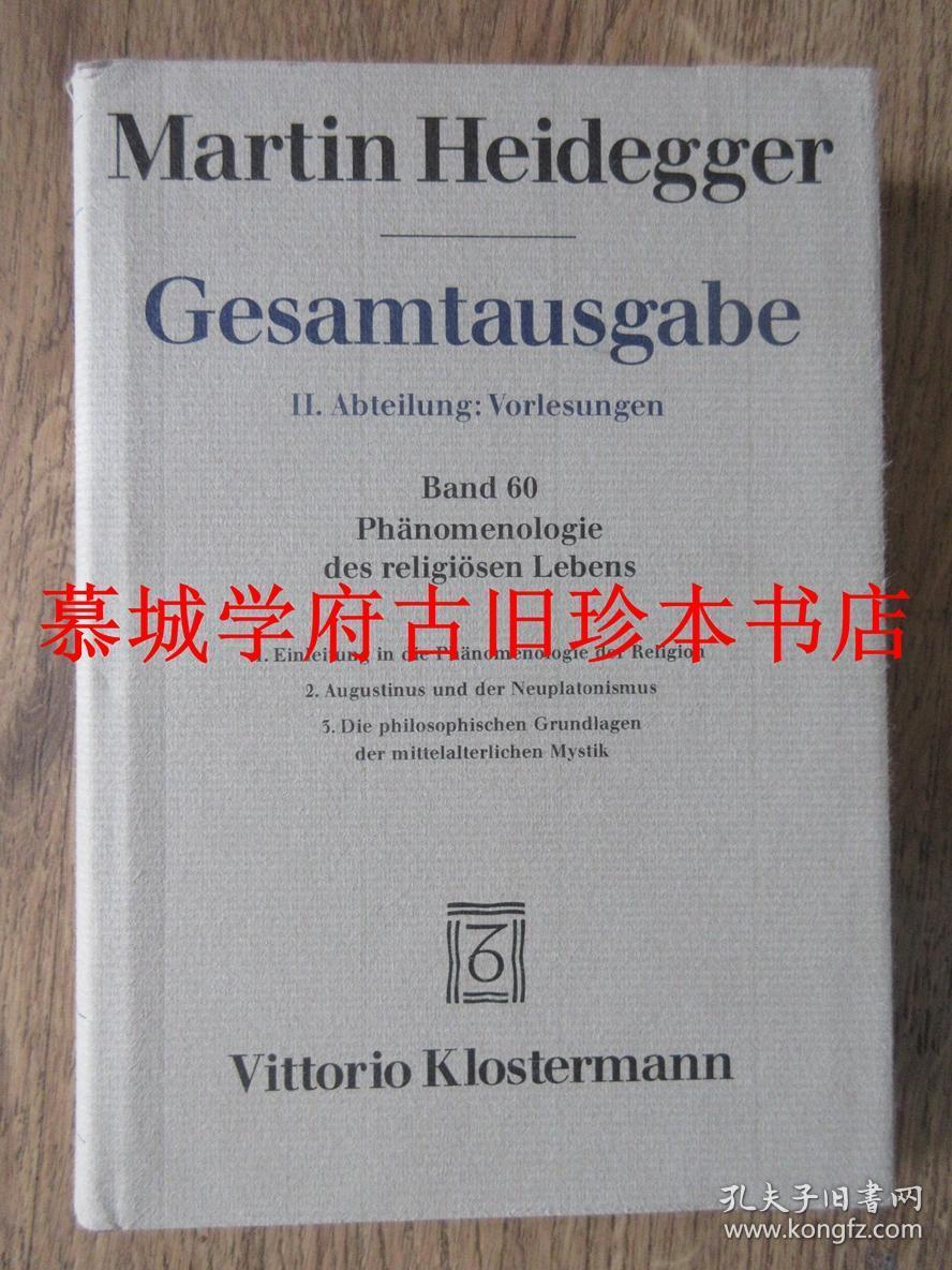 【第一版】【德文原版】布面精裝/書衣《海德格爾全集》第60冊《宗教生活的現象學:宗教現象學導論/奧古斯丁與新柏拉圖主義/中世紀神秘主義的哲學基礎》MARTIN HEIDEGGER: GESAMTAUSGABE 2. ABT. VORLESUNGEN 1919-1944 BAND 60: PH?NOMENOLOGIE DES RELIGI?SEN LEBENS