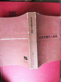 【中共黨史事件人物錄