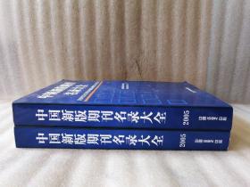 中國新版期刊名錄大全2005(上下冊全)