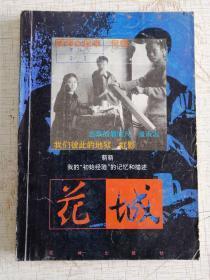 花城 文学双月刊1994-2