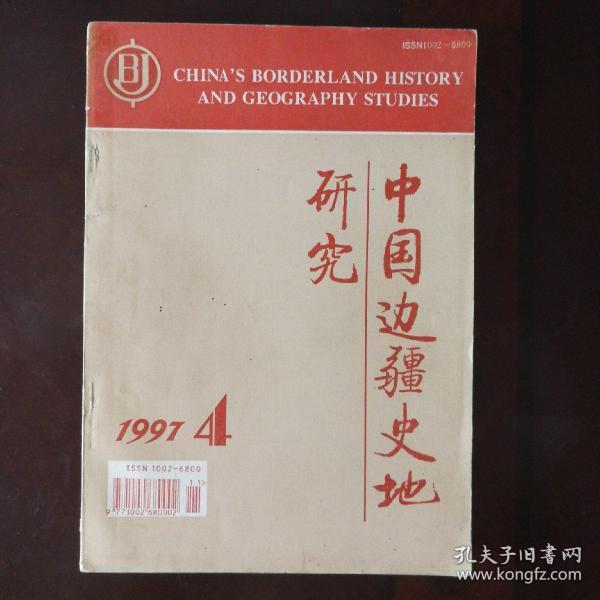 中國邊疆史地研究1997.4