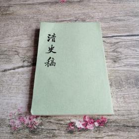 清史稿(48)
