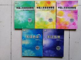 西蔓色彩时代1-5(1、关注色彩,2、关注风格,3、中国人形象规律教程——女性个人色彩搭配分册,4、中国人形象规律教程——女性个人服饰风格分册,5、中国人形象规律教程——男性色彩与风格分册)