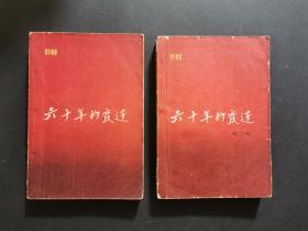 十七年經典文學:六十年的變遷 第一卷、第二卷(私藏自然舊一版一印,有藏書人簽名鈐印)
