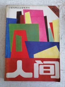 人间 文学双月刊1987-5