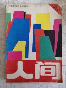 人间 文学双月刊1987-6